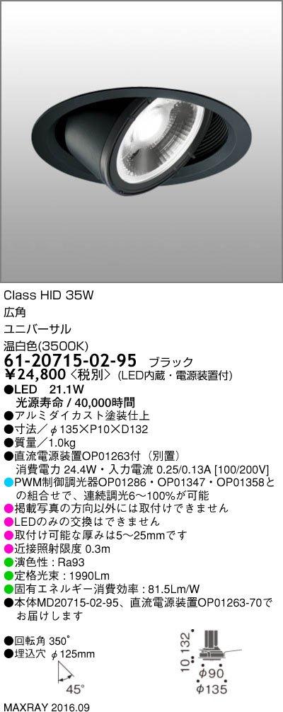 マックスレイ 照明器具 基礎照明 GEMINI-M LEDユニバーサルダウンライト φ125 広角 浅型 HID35Wクラス 温白色(3500K) 連続調光 61-20715-02-95 B0779Z2MHG