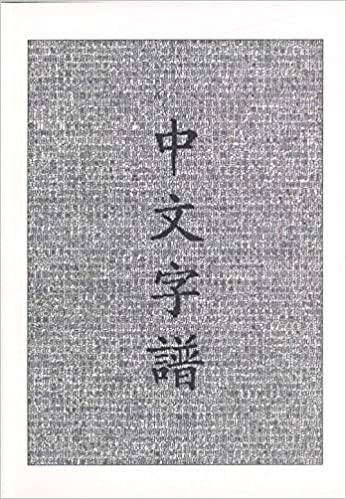Amazon Chinese Characters A Genealogy And Dictionary English