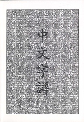 Chinese Characters: A Genealogy and Dictionary (English and Mandarin Chinese Edition)