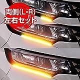 シーケンシャルウインカー 流れるウインカー LED テープライト 12V 40センチ 30連 2本入り シリコン 薄型 切断可能 防水 オレンジ アンバー 側面発光 簡単取付 保証1年