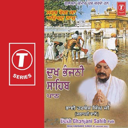 Dukh Bhanjani Sahib Path
