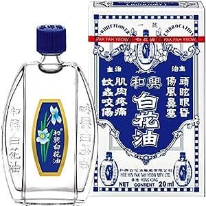White Flower Embrocation Analgesic Balm (Hoe Hin Pak Fah Yeow) 20 ml / 0.67 Ounces (Thailand Edition)
