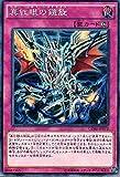 遊戯王OCG 真紅眼の鎧旋 ノーマル CORE-JP072