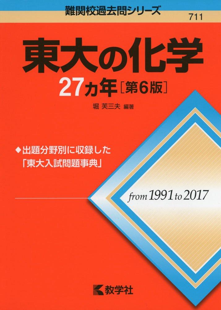 化学のおすすめ参考書・問題集『各大学の化学27ヵ年』