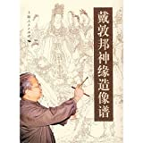 Daidui Bang God Statues edge spectroscopy (paperback)(Chinese Edition)