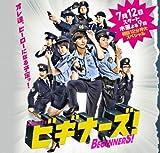 Beginners (Japanese Tv Drama Dvd, English Sub, All Zone Dvds, Complete Series 3 Dvd Boxset) by Emoto Tokio