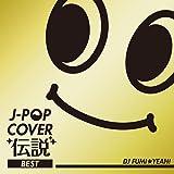 J-POP カバー伝説 BEST mixed by DJ FUMI★YEAH!