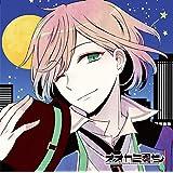 (非)日常系CD「オオカミ君ち。」VOL.4 ソナタ CV.KENN