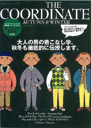 Gakken Mook Fashion Text Series The Coodinate (Autumn & Winter)