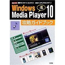 Windows Media Player 10攻略ガイドブック―携帯プレイヤー&オンライン最強のメディアプレイヤー! (I/O別冊)