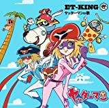 Yatterman No Uta/Futari No Uta by Et-King (2008-06-03)
