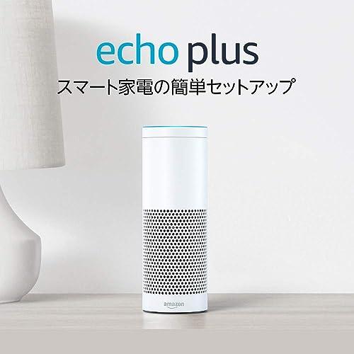 Echo Plus 第1世代