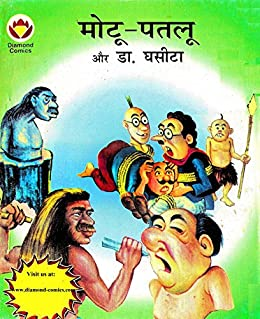 motu patlu aur dr ghasita hindi diamond comics motu patlu book 5
