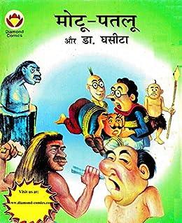 Ebook Comics In Hindi