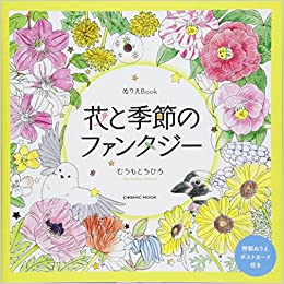 ぬりえbook 花と季節のファンタジー Cosmic Mook むらもとちひろ 本