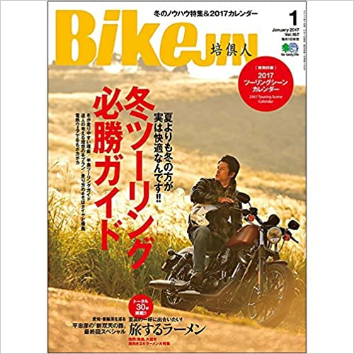 BikeJIN(培倶人) 2017年01月号