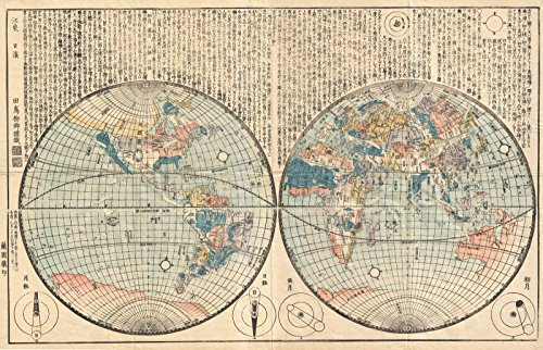 Historic Map | Ryukei Tajima Japanese Map of The World, 1840 | Historical Antique Vintage Decor Poster Wall Art | 16in x ()