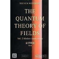 量子场论(第2卷)(英文)