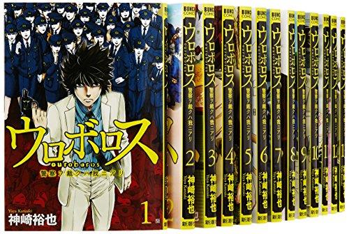 ウロボロス 警察ヲ裁クハ我ニアリ コミック 1-22巻セット (BUNCH COMICS)