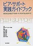 ピア・サポート実践ガイドブック: Q&Aによるピア・サポートプログラムのすべて