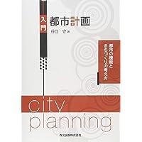 入門 都市計画-都市の機能とまちづくりの考え方-