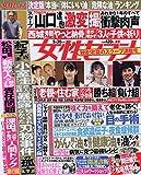 週刊女性セブン 2019年 5/30 号 [雑誌]