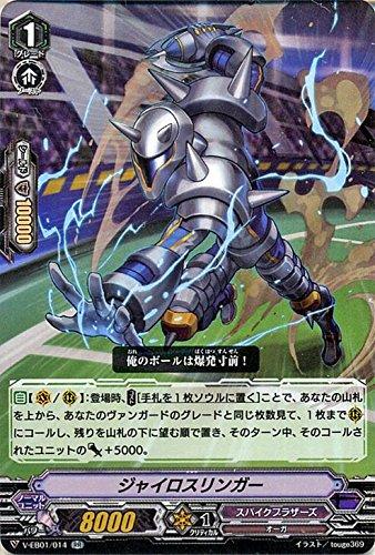 ヴァンガード Vanguard The Destructive Roar Gyro Slinger (RR) V-EB01 / 014 | Double Rare Spike Brothers Auger Dark -