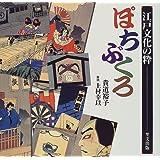 ぽちぶくろ―江戸文化の粋