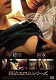 夢精愛&隣女 [DVD]