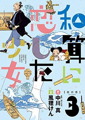 和算に恋した少女 3 (ビッグコミックス)