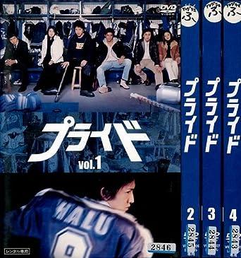 Amazon | プライド 全4巻(Vol....