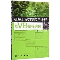 机械工程力学应用计算及VB编程实例
