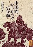 中国的レトリックの伝統 (講談社学術文庫)(井波 律子)
