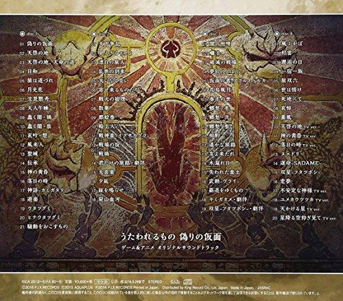 Utawareru Mono Itsuwari No Kame (Original Soundtrack)