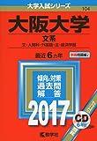 大阪大学(文系) (2017年版大学入試シリーズ)