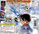 Detective Conan: 3-Jin no Meitantei (Bandai the Best) [Japan Import]