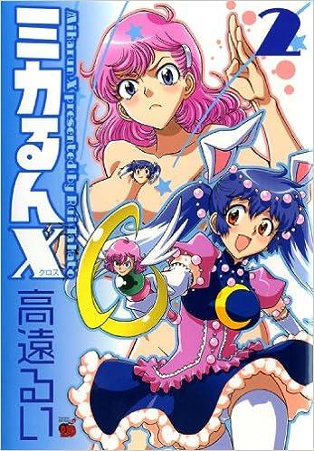 ミカるんX 2 (チャンピオンREDコ...