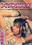 吉田由莉 レイブ☆スレイブ [DVD]
