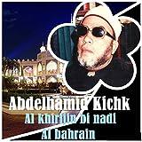 Al Khirijin Bi Nadi Al Bahrain (Quran)
