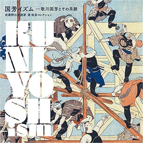 Read Online Kuniyoshi-ism: Kuniyoshi Utagawa And His Lineage Nerima Art Museum (Japanese Edition) pdf