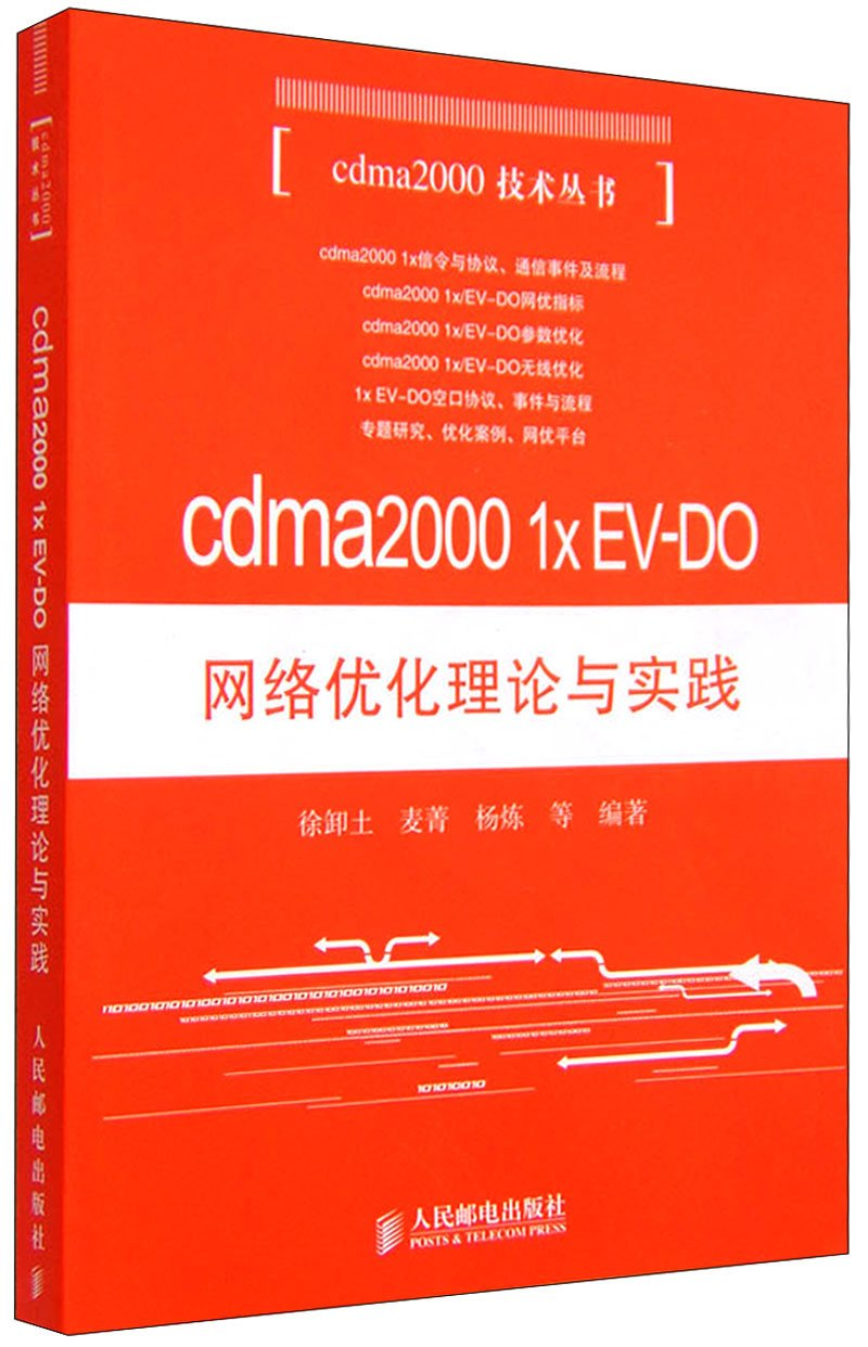 cdma2000 1x EV-DO network optimization theory and practice(Chinese Edition) ePub fb2 book