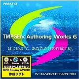 TMPGEnc Authoring Works 6 ダウンロード版|ダウンロード版
