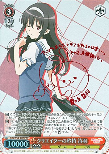 weiβ signed Weiss Schwarz creator's Long -ing Poem Feather Special SHS / W 56-059 SP-SP 【How to Raise Herself】