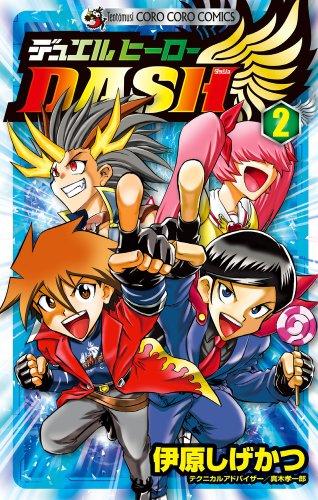 Duel Hero DASH 2 (ladybug Colo Comics) (2013) ISBN: 4091415709 [Japanese Import]