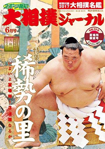 スポーツ報知大相撲ジャーナル2017年6月号