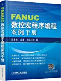FANUC数控宏程序编程案例手册