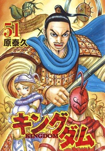 キングダムコミック1-51巻セット