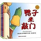 童立方·鸭子麦克斯:鸭子来敲门+鸭汤+鳄鱼来敲门等(套装共4册)