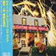 GUITAR WORKSHOP VOL.2 LIVE(紙ジャケット仕様)