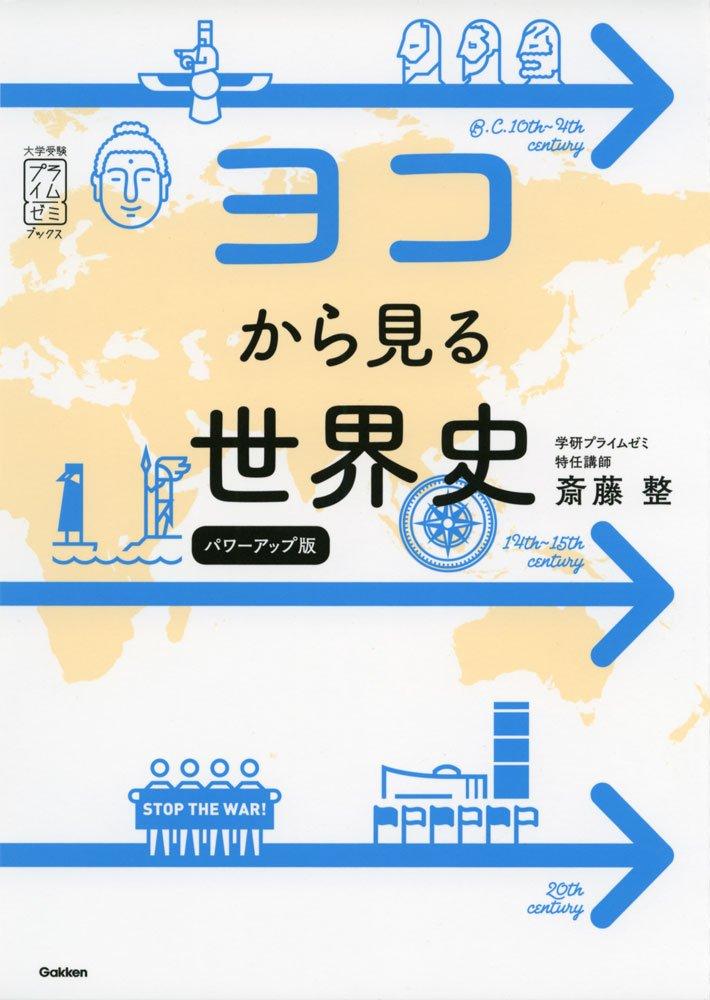 世界史のおすすめ参考書・問題集『ヨコから見る世界史』
